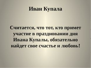 Иван Купала Считается, что тот, кто примет участие в праздновании дня Ивана К