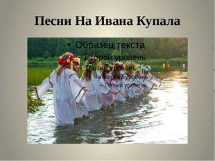 Песни На Ивана Купала