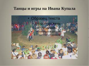 Танцы и игры на Ивана Купала