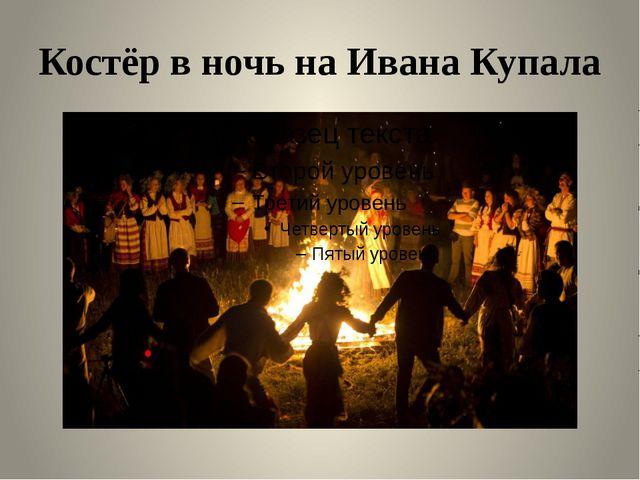 Костёр в ночь на Ивана Купала