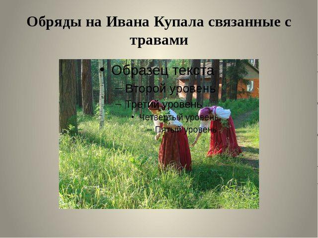 Обряды на Ивана Купала связанные с травами