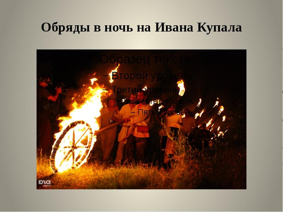 Обряды в ночь на Ивана Купала