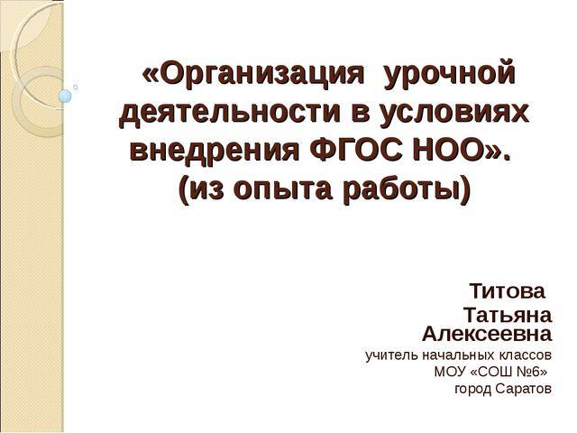 «Организация урочной деятельности в условиях внедрения ФГОС НОО». (из опыта...