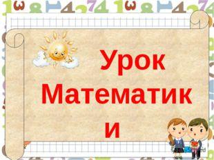 Урок Математики Математика