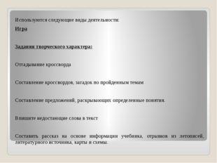 Используются следующие виды деятельности: Игра  Задания творческого характе