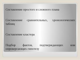 Составление простого и сложного плана Составление сравнительных, хронологиче