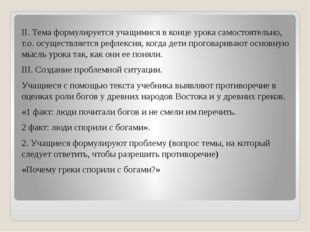 ΙΙ. Тема формулируется учащимися в конце урока самостоятельно, т.о. осуществ