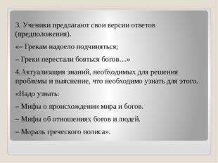3.Ученики предлагают свои версии ответов (предположения). «– Грекам надоело