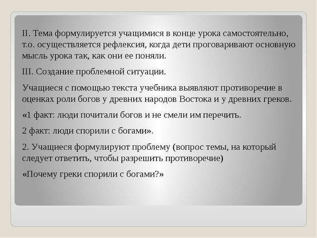 ΙΙ. Тема формулируется учащимися в конце урока самостоятельно, т.о. осуществ...