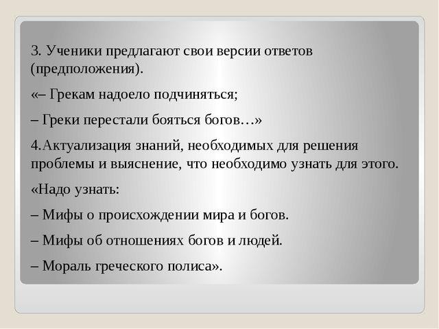 3.Ученики предлагают свои версии ответов (предположения). «– Грекам надоело...