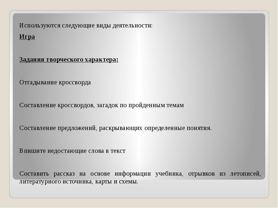 Используются следующие виды деятельности: Игра  Задания творческого характе...