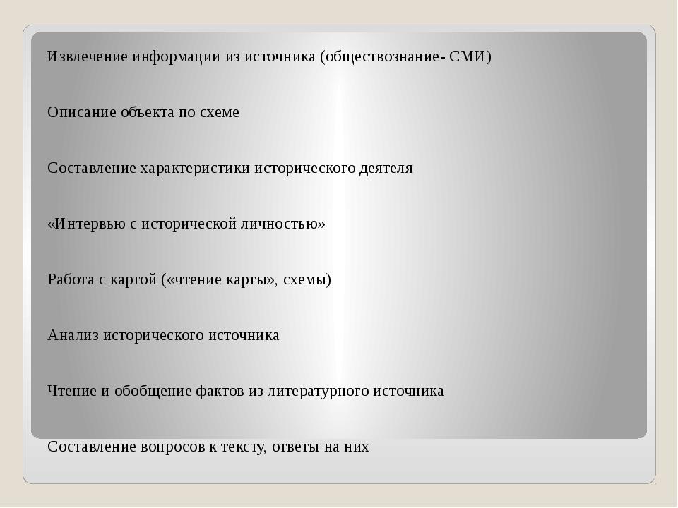 Извлечение информации из источника (обществознание- СМИ)  Описание объекта...