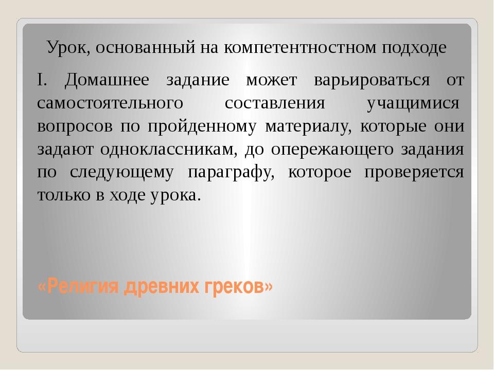 «Религия древних греков» Урок, основанный на компетентностном подходе Ι. Дом...