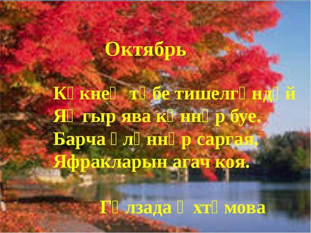 Октябрь Күкнең төбе тишелгәндәй Яңгыр ява көннәр буе. Барча үләннәр саргая,...