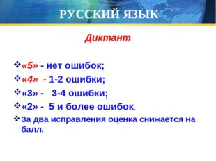 РУССКИЙ ЯЗЫК Диктант «5» - нет ошибок; «4» - 1-2 ошибки; «3» - 3-4 ошибки; «2