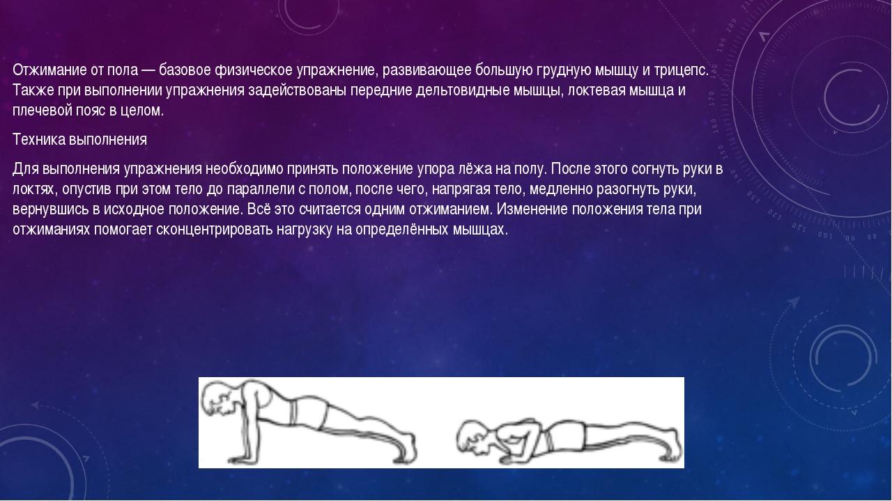 Отжимание от пола — базовое физическое упражнение, развивающее большую грудну...