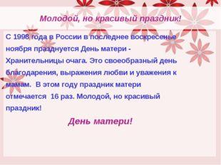 Молодой, но красивый праздник! С 1998 года в России в последнее воскресенье н
