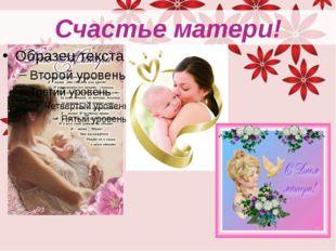Счастье матери!