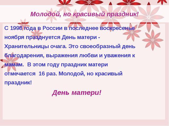 Молодой, но красивый праздник! С 1998 года в России в последнее воскресенье н...