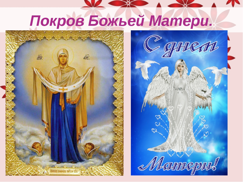 Покров Божьей Матери.