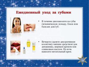 В течение дня наносите на губы гигиеническую помаду, блеск или бальзам для гу