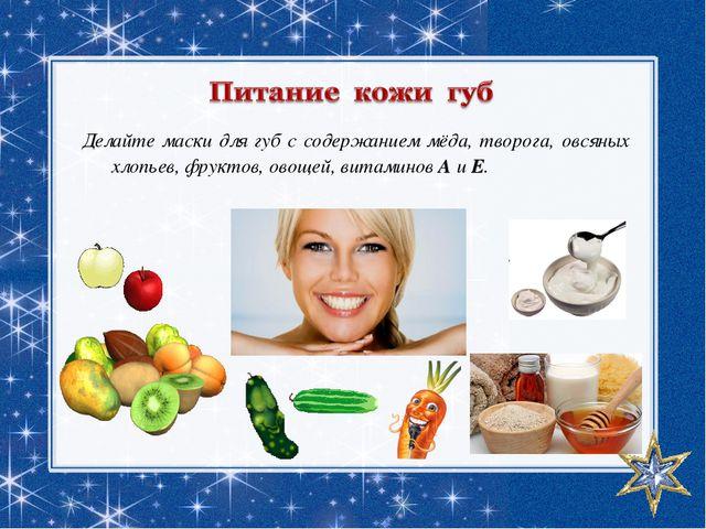 Делайте маски для губ с содержанием мёда, творога, овсяных хлопьев, фруктов,...
