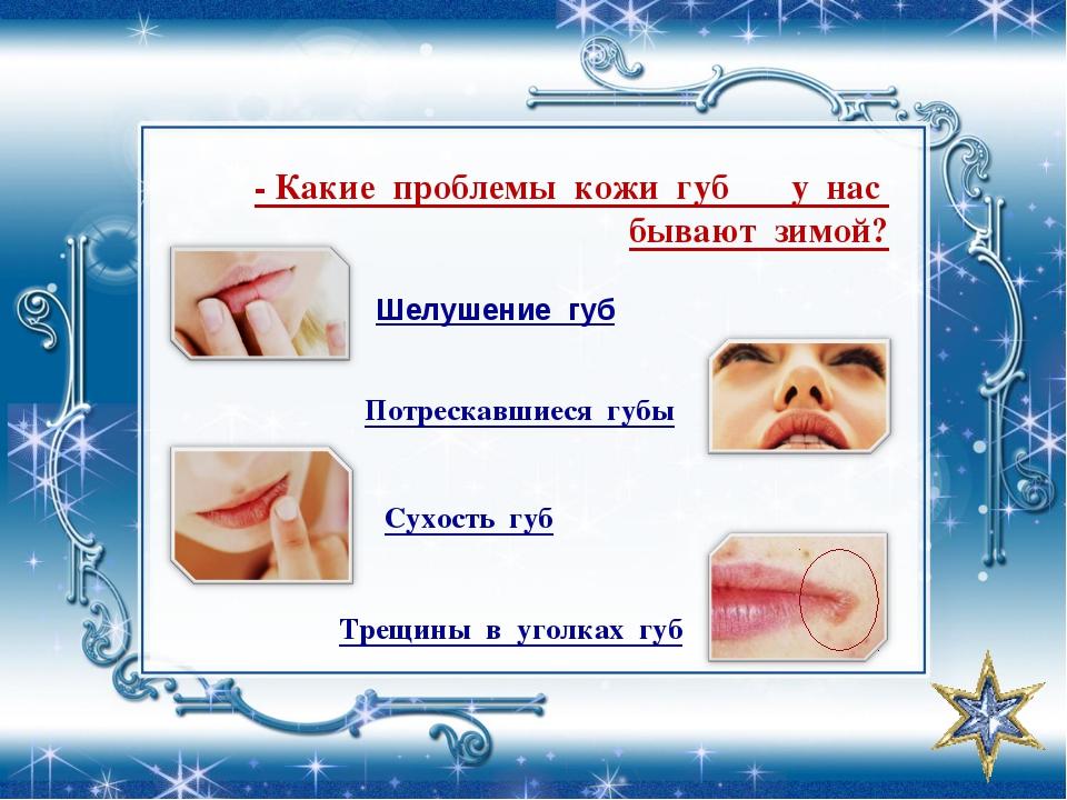 - Какие проблемы кожи губ у нас бывают зимой? Шелушение губ Потрескавшиеся гу...