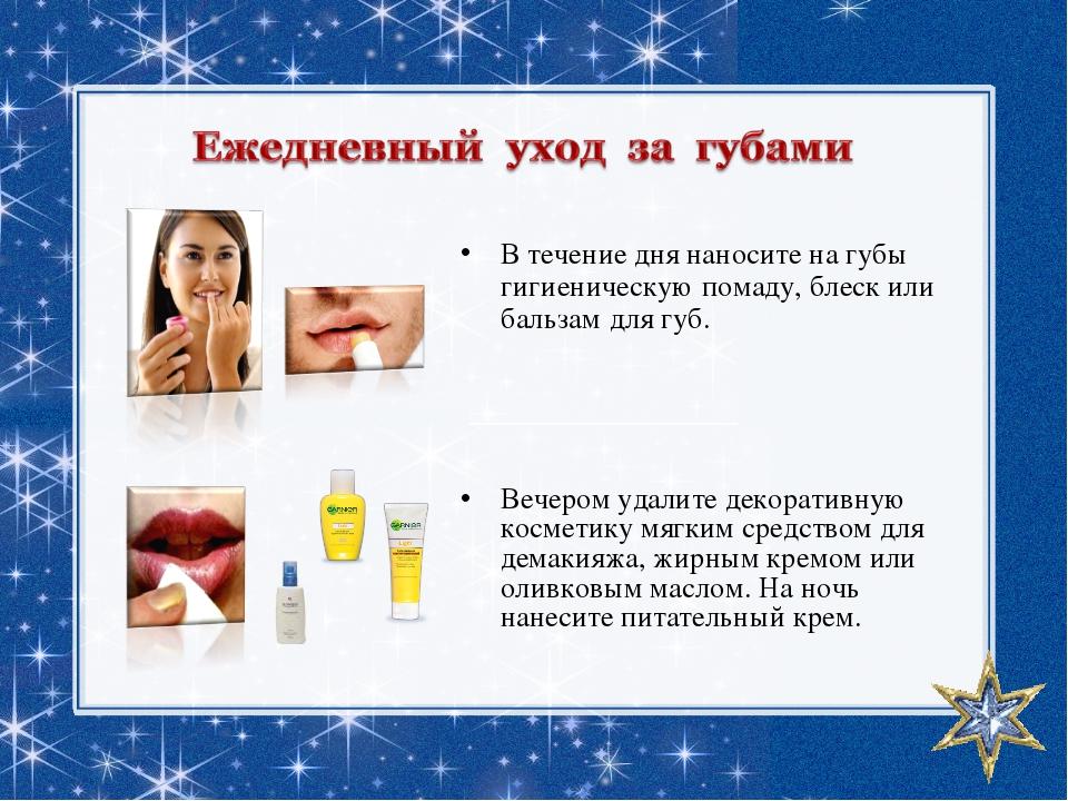 В течение дня наносите на губы гигиеническую помаду, блеск или бальзам для гу...