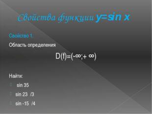Свойства функции y=sin x Свойство 1. Область определения D(f)=(-∞;+ ∞) Найти: