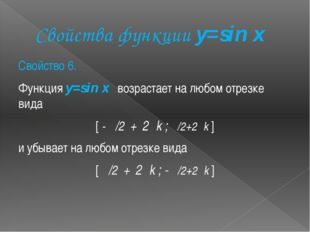 Свойства функции y=sin x Свойство 6. Функция y=sin x возрастает на любом отре