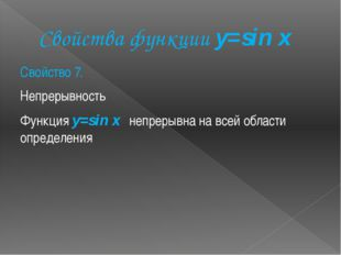 Свойства функции y=sin x Свойство 7. Непрерывность Функция y=sin x непрерывна