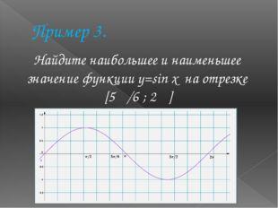 Пример 3. Найдите наибольшее и наименьшее значение функции y=sin x на отрезке