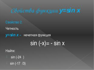 Свойства функции y=sin x Свойство 2. Четность y=sin x - нечетная функция sin