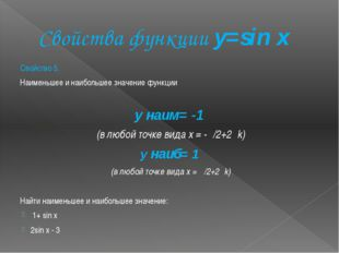 Свойства функции y=sin x Свойство 5. Наименьшее и наибольшее значение функции