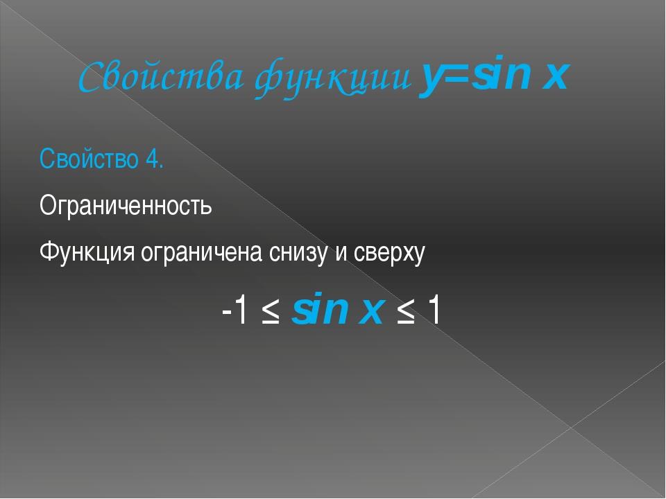 Свойства функции y=sin x Свойство 4. Ограниченность Функция ограничена снизу...