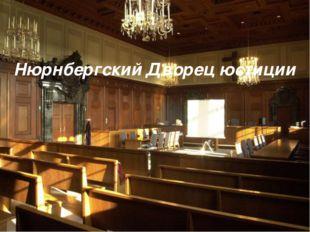 Нюрнбергский Дворец юстиции