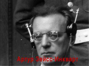 Артур Зейсс-Инкварт
