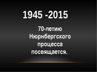 1945 -2015 70-летию Нюрнбергского процесса посвящается.