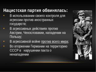 Нацистская партия обвинялась: В использовании своего контроля для агрессии пр