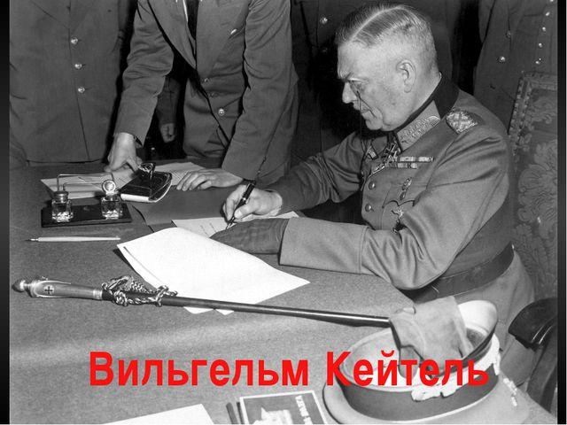 Вильгельм Кейтель