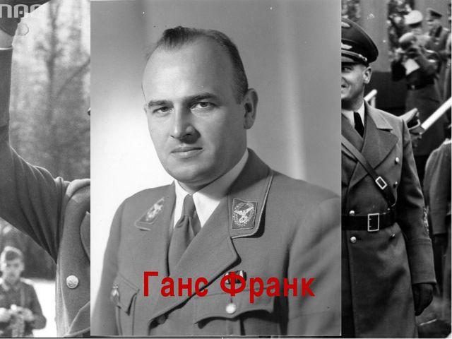 Ганс Франк