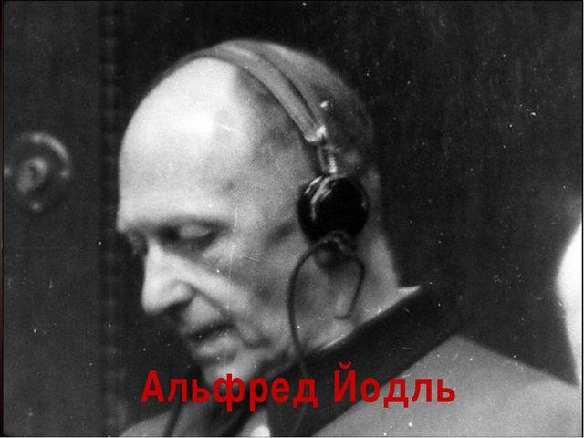 Альфред Йодль
