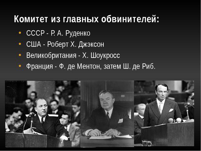 Комитет из главных обвинителей: СССР - Р. А. Руденко США - Роберт Х. Джэксон...