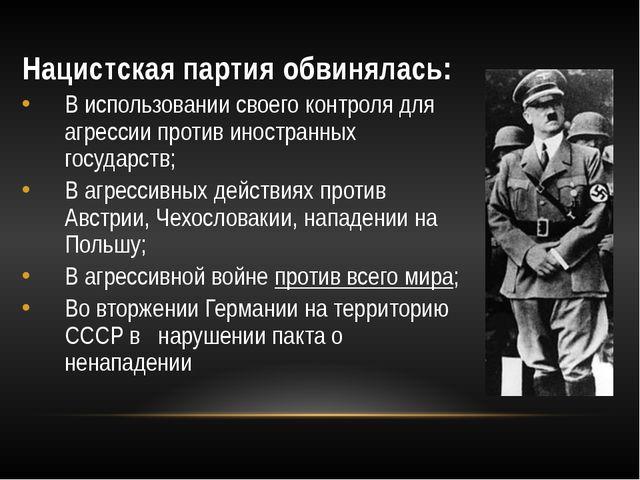 Нацистская партия обвинялась: В использовании своего контроля для агрессии пр...