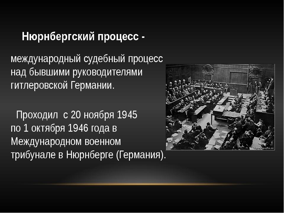 международный судебный процесс над бывшими руководителями гитлеровской Герма...