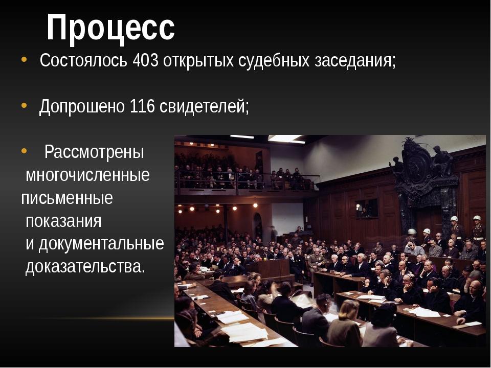 Процесс Состоялось 403 открытых судебных заседания; Допрошено 116 свидетелей;...