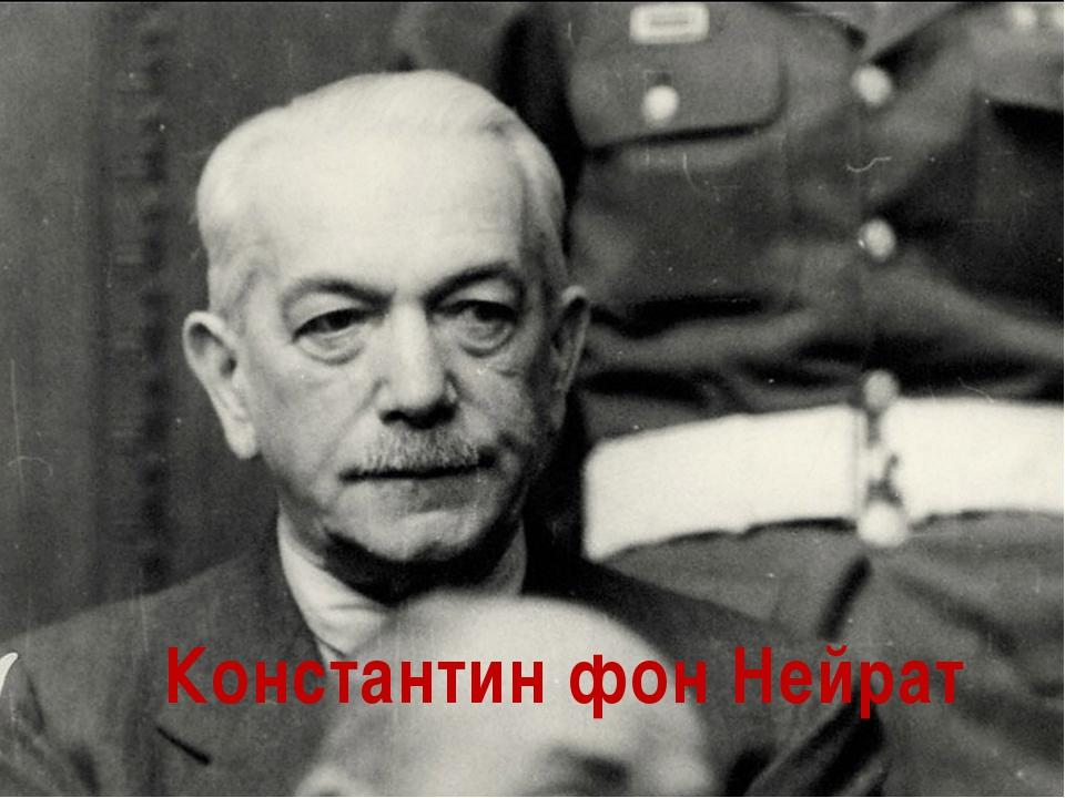 Константин фон Нейрат