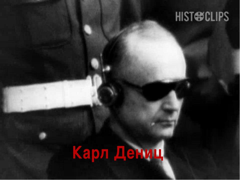 Карл Дениц