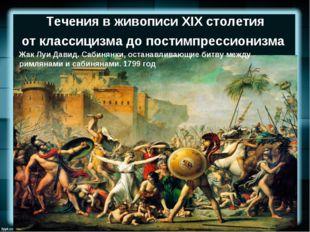 Течения вживописи XIX столетия отклассицизма допостимпрессионизма Жак Луи