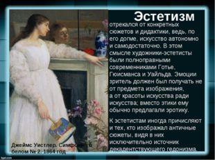 Эстетизм Джеймс Уистлер.Симфония в белом № 2. 1864 год отрекался от конкрет